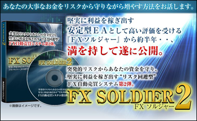 FXソルジャー2 株式会社ルートウェイ